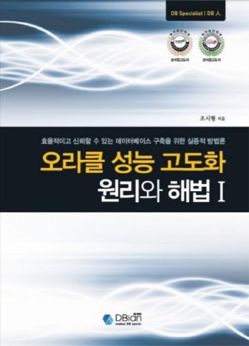 크기변환_오라클성능고도화원리와해법I.png