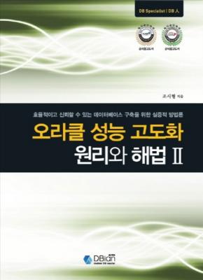 크기변환_오라클성능고도화원리와해법2.png